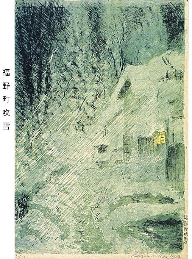 福野町吹雪P.JPG
