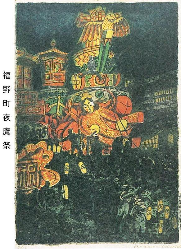 福野町夜鷹祭P.JPG