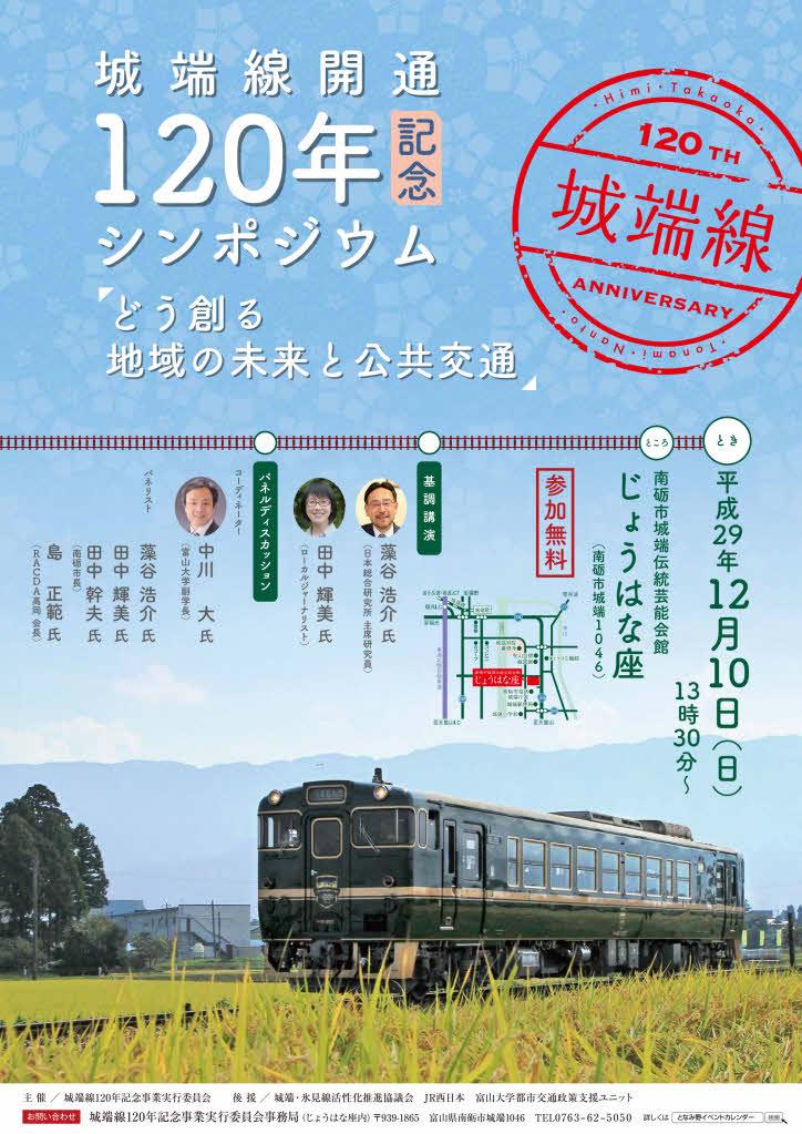 20171210記念シンポポスター.jpg