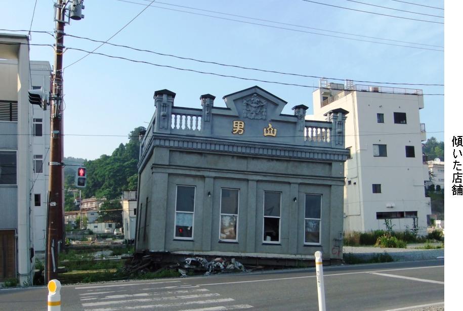 5. 傾いた店舗.JPG