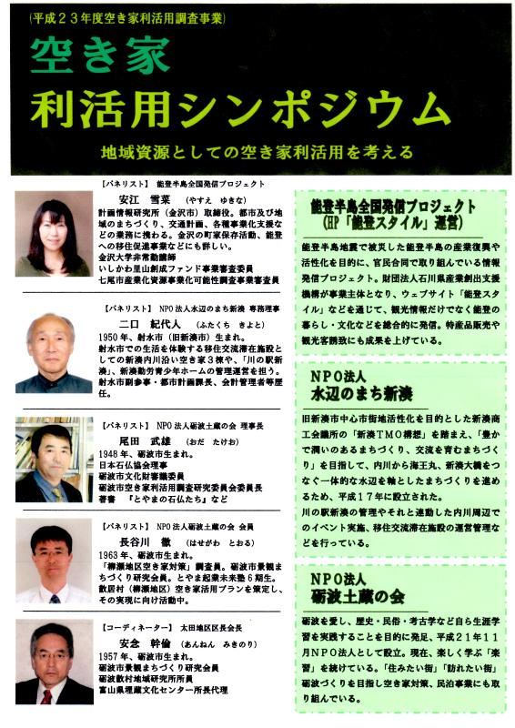 s空き家シンポ (2).jpg