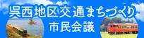 呉西地区交通まちづくり市民会議