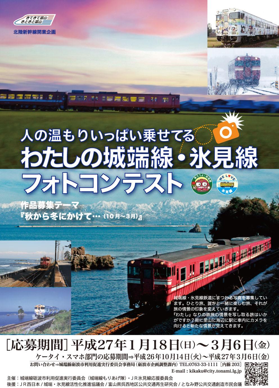 城端線・氷見線フォトコンテスト (チラシ)