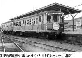 加越線最終列車(昭和47年9月15日、庄川町駅)